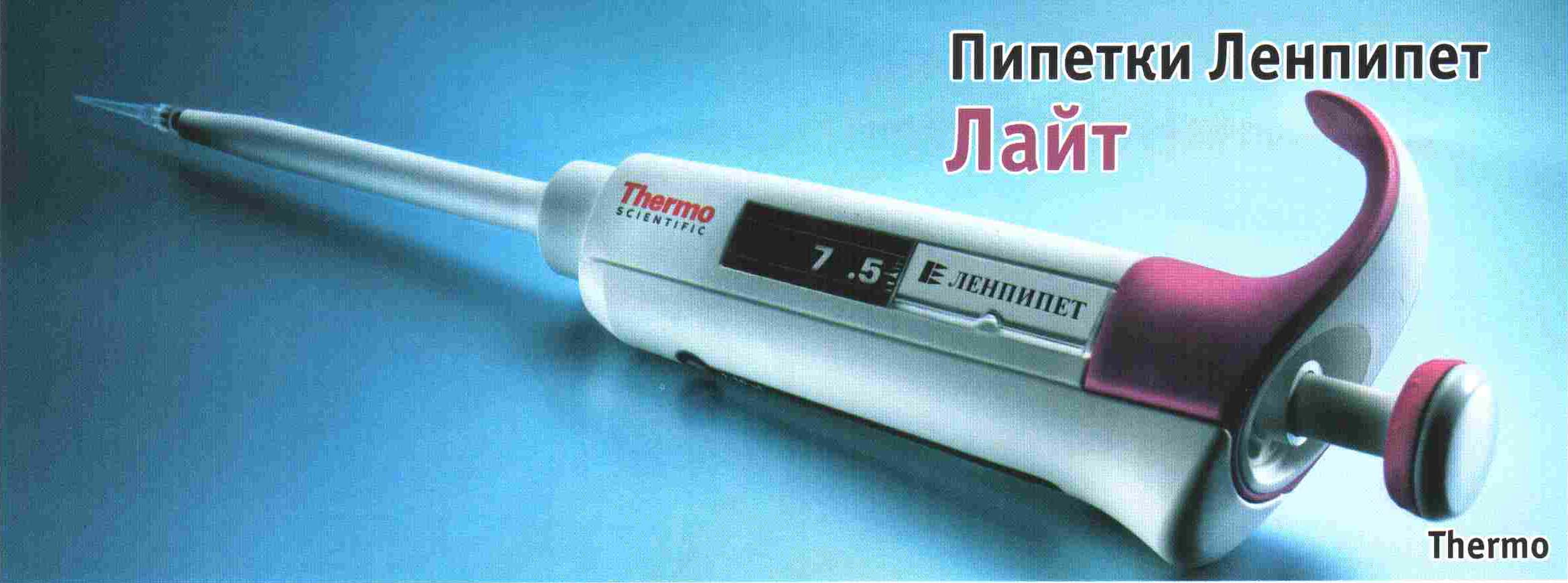 Микродозатор серии Лайт Thermo Fisher Scientific (812)336-48-39 ООО